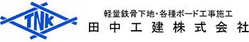 田中工建株式会社